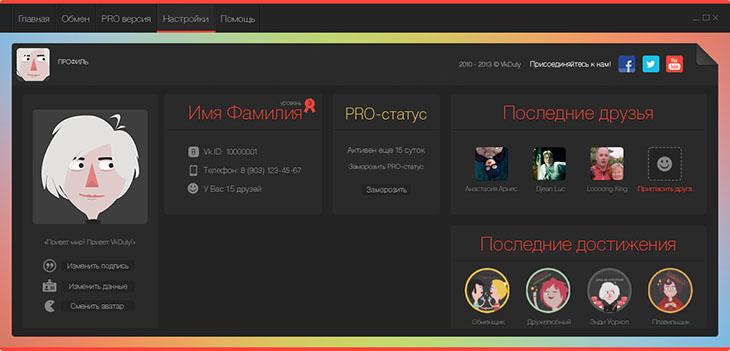 vkduty2 - Бесплатная программа для накрутки Вконтакте (Вк)